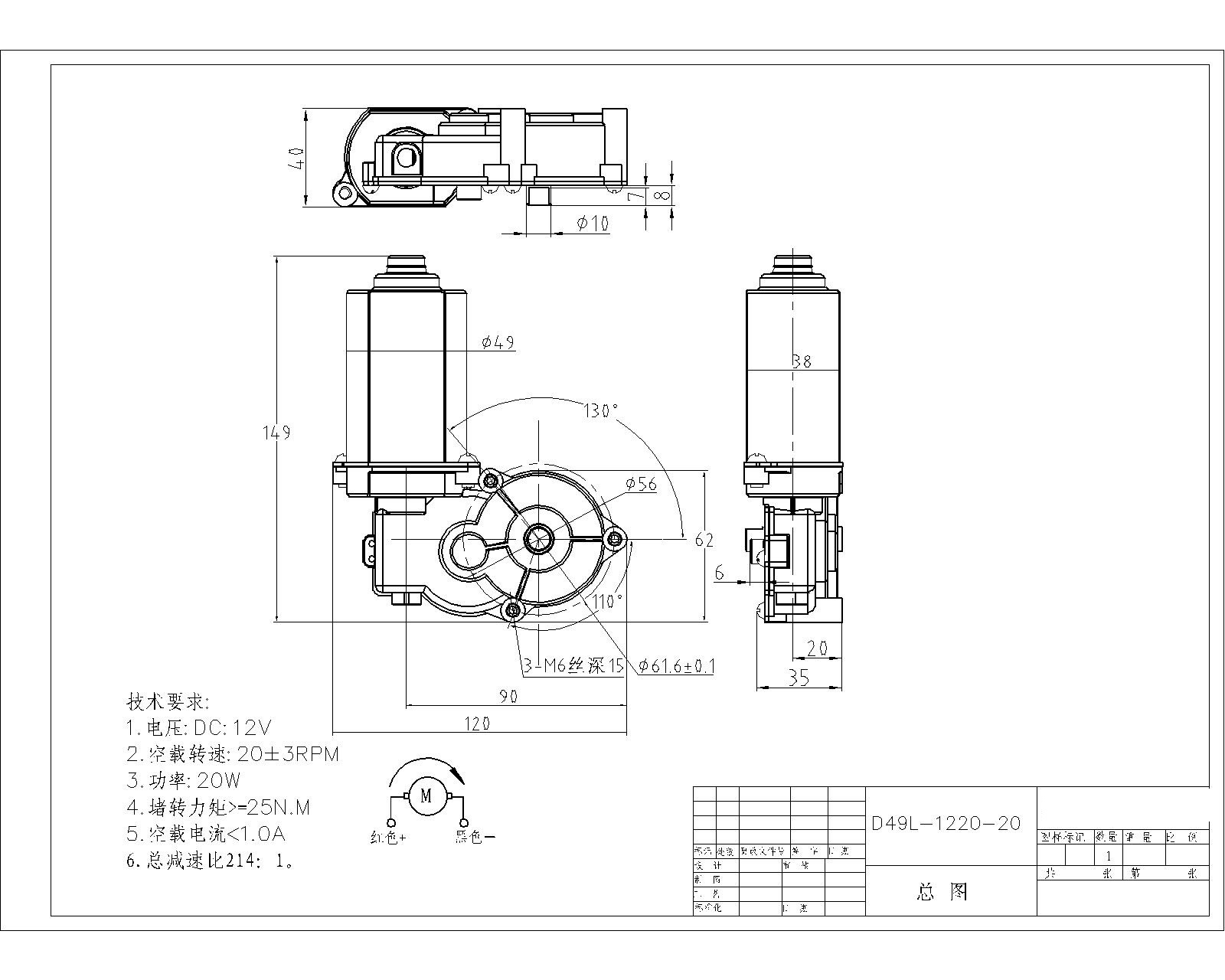 gear DC motor pump